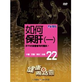 健康兩點靈(22)DVD -如何保肝(一)