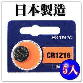 ~ 製 最優~SONY 鈕扣型電池 CR1216 ^( 5入^)