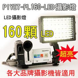 160顆~超大LED燈泡PIYET~PL160~LED攝影燈