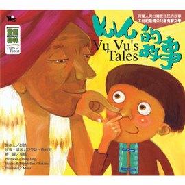 彭靖- Vu Vu的故事 CD本世紀最精采的兒童有聲文學  學齡兒童優良課外有聲讀物
