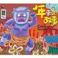 彭靖- 年來說故事 CD本世紀最精采的兒童有聲文學 學齡兒童優良課外有聲讀物