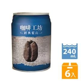 ~光泉~咖啡工坊~ 藍山240ml 6入