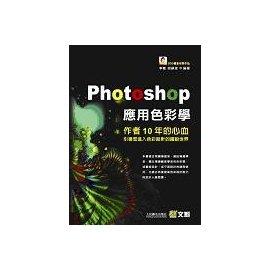 Photoshop應用色彩學^(附CD^)^(平裝^)