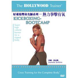 好萊塢塑身名師系列~~熱力拳擊有氧DVDJeanette Jenkins The Holl