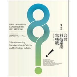 科技產業驚嘆號-從蘭花王國到高科技島,8大明星科技產業的萌芽、轉型與突破 平裝