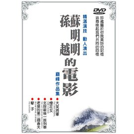 孫越/蘇明明的電影DVD