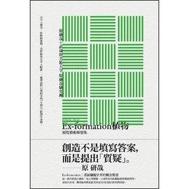 原研哉~Ex~formation植物:視覺藝術聯想集^(平裝^)