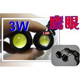 愛上光電 3W魚眼 透鏡鷹眼燈 LED 車牌燈 日行燈Civic CRV Camry Al