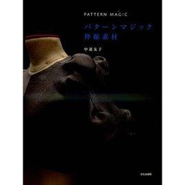 中道友子的Pattern Magic-伸縮素材 日文版 ~本期內容~ 款式伸縮衣著