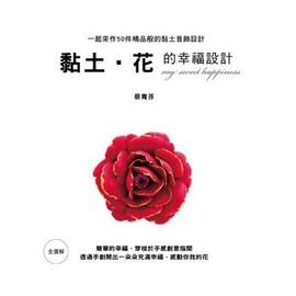 黏土•花的幸福 :全圖解一起來作50件 般的黏土首飾