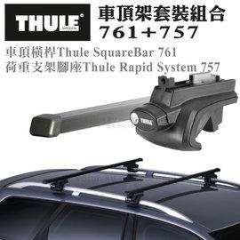 【瑞典 THULE】車頂架套裝組合761+757.縱桿專用腳座/車頂橫桿Thule SquareBar 761(120cm)+荷重支架腳座Thule Rapid System 757