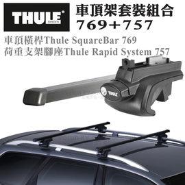 【瑞典 THULE】車頂架套裝組合769+757.縱桿專用腳座/車頂橫桿Thule SquareBar 769(127cm)+荷重支架腳座Thule Rapid System 757