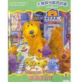 大熊貝兒藍色的家2~呱呱過生日 DVD Bear in the Big Blue Hous