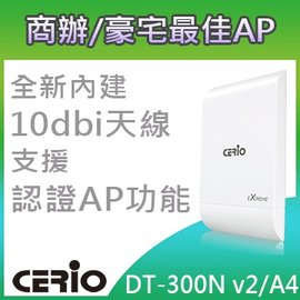 CERIO 智鼎~DT~300N~eXtreme Power 11n 2.4Ghz 2x2
