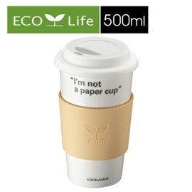 樂扣樂扣ECO環保隨手杯500ml-象牙色(SLB002I)