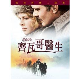 齊瓦哥醫生 終極典藏三碟版 DVD  Doctor Zhivago: The 40th A