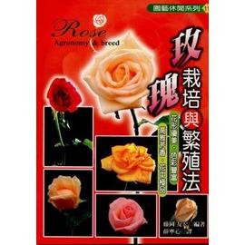 玫瑰栽培與繁殖法^(平裝^)