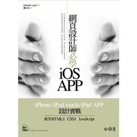 網頁 師必學iOS APP—iPhone iPod touch iPad APP 實戰: