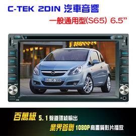 CTEK 2DIN 藍芽導航汽車音響_一般 型 S65  6.5吋