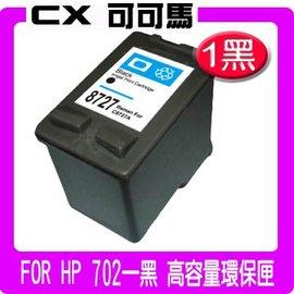 【可可馬】for HP CC660AA NO.702 環保墨水匣 高容量20ML 黑色