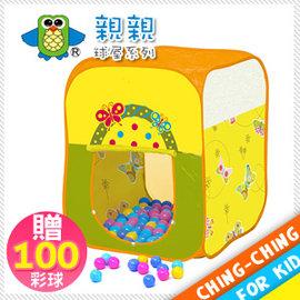 蝴蝶方形球屋帳篷+100球P072-CBH-21(兒童遊戲帳棚.折疊遊戲球屋.球池.遊戲池.彩色塑膠軟球.ST安全玩具.兒童玩具)