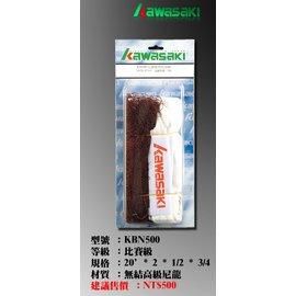 Kawasaki 比賽級羽毛球網 KN500
