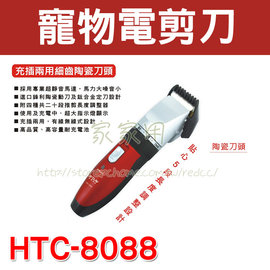 聖岡 營業級寵物電剪刀 HTC-8088 【充插兩用細齒陶瓷刀頭】電動剪毛器 陶瓷刀頭
