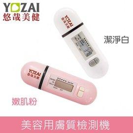【悠哉美健】美容用膚質檢測機 膚質分析 隨時檢測皮膚保水狀況