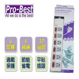 PRO~BEST 過載保護6開關6座180公分延長線^(M~663~6^)