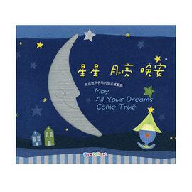 星星 月亮 晚安 CD