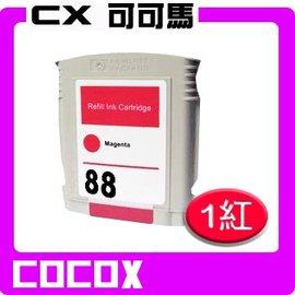 ~可可馬~for HP NO.88XL 環保墨水匣^(紅色高容量1顆^)C9392A