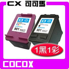 ~可可馬~for HP NO.901XL高容量一黑一彩環保墨水匣 ^(CC654AA CC