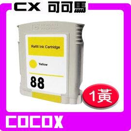 ~可可馬~for HP NO.88XL 環保墨水匣^(黃色高容量1顆^)C9393A