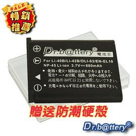~電池王~Fujifilm 富士 NP~45  NP45 高容量副廠鋰電池