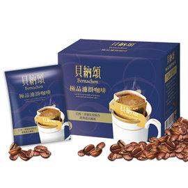 濃郁香醇 口感平衡貝納頌 極品濾掛咖啡  藍山  5包 盒