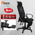 【LOGIS】大鋼背「機能型」網布辦公椅