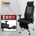 【LOGIS】大鋼背「全方位」網布辦公椅