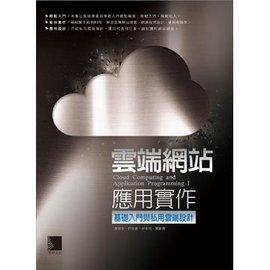 雲端網站應用實作:基礎入門與私用雲端