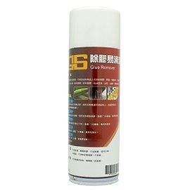 除膠易清潔噴劑 GS~220ml