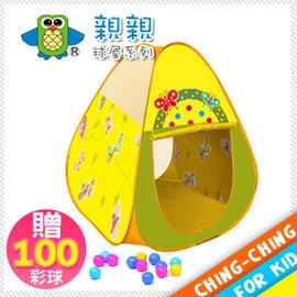 蝴蝶三角球屋帳篷+100球P072-CBH-20(兒童遊戲帳棚.折疊遊戲球屋.球池.遊戲池.彩色塑膠軟球.ST安全玩具.兒童玩具)