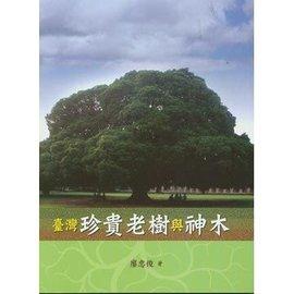 臺灣珍貴老樹與神木