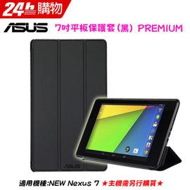 Goolge 華碩New Nexus7 原廠PREMIUM保護套(黑/二代Nexus7專用)