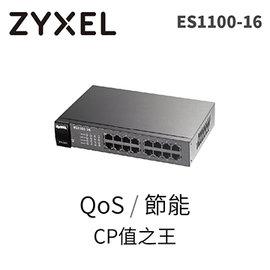 Zyxel合勤16埠免設定 器 鐵殼