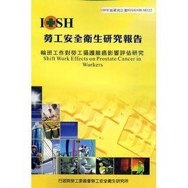 輪班工作對勞工攝護腺癌影響評估研究─100年度研究計畫IOSH100-M322