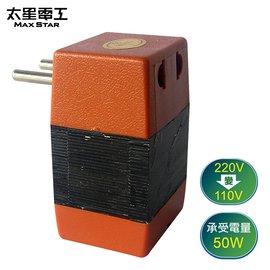 太星真安全 電源降壓器 50W220V變110V^(AA104^)