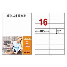 龍德三用列印電腦標籤LD~801~R~C 16格