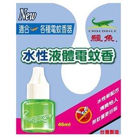 鱷魚 水性液體電蚊香補充瓶46ml