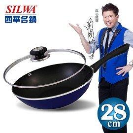 A9999 A0302~SILWA西華名鍋~炫麗不沾小炒鍋28cm^(寶石藍^)