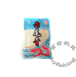 ◎百有釣具◎老百王 釣餌 [E15] 赤尾青 最佳釣餌添加料