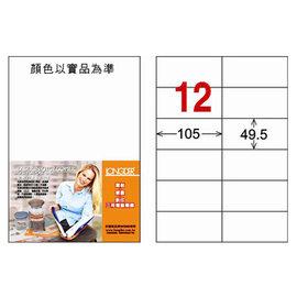 龍德三用列印電腦標籤LD~832~Y~C 12格